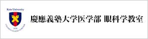 慶應義塾大学病院 眼科
