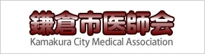鎌倉市医師会