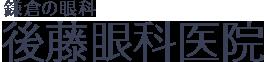 鎌倉の後藤眼科医院(白内障手術・近視・なみだ目・眼瞼下垂・小児眼科)